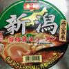 ニュータッチ 凄麺 新潟背脂醤油ラーメン(ヤマダイ)