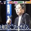山尾志桜里、不倫疑惑相手の弁護士を顧問に雇う。