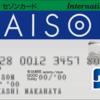 セゾンカードインターナショナル作成で11120円(1万マイル)ゲットしよう