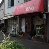 喫茶ひの/愛知県名古屋市