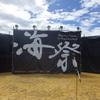 H30.7.22 口之津マリンフェスタに口洋丸が参加しました。