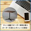 【トラブル回避】ネット通販で家具を注文する前に確認しておくべき5つのポイント。