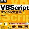 VBScript で 今日の日付で テンプレートファイルをコピー、ついでにエディタで開きたかったんじゃ。(サンプルコード有り)