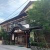 奥津荘(奥津温泉~岡山県)①