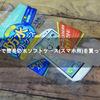 ダイソーで簡易防水ソフトケース(スマホ用)を買ってみた!【DAISO】