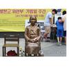 韓国の「日韓合意」検証結果に対して、日本軍「慰安婦」問題解決全国行動が声明を発表
