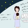 【これで乗り切れる】夜間授乳の必需品11選