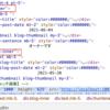 6月8日:WP修正/ブログページ・レスポンシブ画面対応