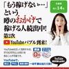 第2次YouTubeバブルで完全コピペで100万円が保証されるビジネス
