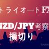 トライオートFX NZD/JPY 損切り