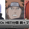 NARUTO×MBTIタイプ分類 暁+マダラ編