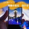 江ノ島イルミネーション撮ってきた【2020】