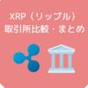 リップル(XRP)を購入できるおすすめ取引所ランキング!比較とまとめ
