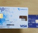 小田急カード紛失して再発行!手続きの仕方とOPクレジットカード還元率と感想