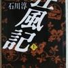 石川淳「狂風記」(集英社文庫)-1