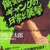 陽気なギャングの日常と襲撃 <伊坂幸太郎さん>