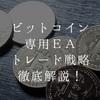 ビットコイン専用EAのトレード戦略を徹底解説!BitcoinBuyAddEA