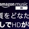 【新着情報】Amazon Music HDが、無料化🎵