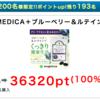 MEDICA+ブルーベリー&ルテイン|100%還元-ポイントインカム