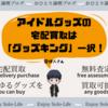 【ヲタ卒】アイドルグッズを処分するなら「グッズキング」で売却がおすすめ!
