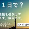 京都で就活相談するなら!
