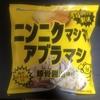 二郎系の味のポテトチップス!? 〜ニンニクマシマシアブラマシ豚骨醤油味最速レビュー〜