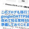 このブログも移行?!googleのHTTPS優遇につき、改めて知る常時SSL化と準備しておくことまとめ。