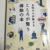 【書評】掃除で心が整えられる光明寺 僧侶 松本紹圭さんの「お坊さんが教える こころが整う掃除の本」!ミニマリストなら必読です!