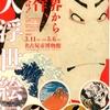 ♯093 国際浮世絵学会創立50周年記念 大浮世絵展