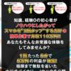 69歳のおじいちゃんがスマホ2回タップで月収48万円??