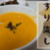 南瓜と豆腐のすり流し 作り方(レシピ)和風ポタージュおにぎりにもけっこうあいますよ〜