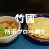 【所沢ランチ】武蔵野うどんだ「竹國(たけくに)所沢プロぺ店」郷土料理を手軽に味わえる