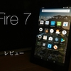 【レビュー】Fire 7は安価で2台目のタブレットとしておすすめ!