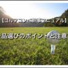 【ゴルフコンペ幹事マニュアル】景品選びのポイントと注意点