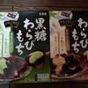 丸美屋 黒糖わらびもち (°▽°)