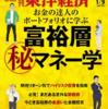 Article Memories vol.7: 週刊東洋経済  1/9号:富裕層マル秘マネー学