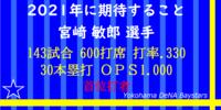 【横浜DeNA】宮崎 敏郎 選手への期待・成績【2021年】