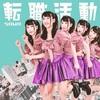 【星めぐりの音楽】vol.1 転職活動/SAWA