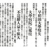 関東大震災       朝鮮人犯罪資料集