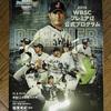 今日のカープ本:『2019WBSCプレミア12 公式プログラム (週刊ベースボール別冊北風号)』