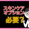 【ゴリラクリニック】スキンケアのオプションの7回目の効果は?