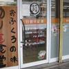ゆり庵食堂営業再開しています!!