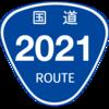 2021年走行実績
