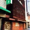 台東区元浅草4丁目 山一加藤商店倉庫