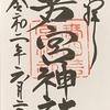 御朱印集め 若宮神社(Wakamiyajinjya):奈良