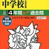 頌栄女子学院中学校、説明会参加は事前申し込みが必要です!