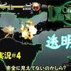 【ロードス島戦記】「また大型アップデートが来たぞぉお!」#4