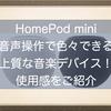 Homepod miniは音声操作で色々できる上質な音楽デバイス!ステレオペアリングして1週間使ってみたので紹介するよ!