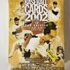 2002BBMベースボールカード 2ndバージョン 開封。