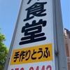「海洋食堂(豊見城)のフーイリチャー」◯ グルメ